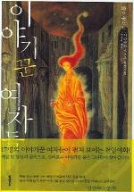이야기꾼 여자들 2007.05.10 1판3쇄