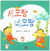 세모랑 네모랑(오늘의문학 아동문학선)