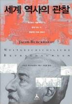 세계 역사의 관찰(양장본 HardCover)