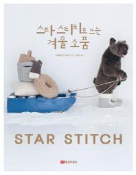 스타 스티치로 뜨는 겨울 소품