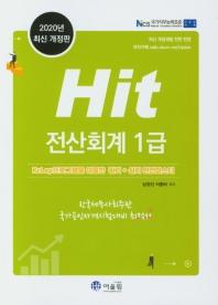 전산회계 1급(2020)(Hit)(개정판)