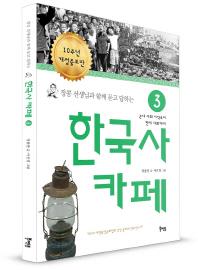한국사 카페. 3(장콩 선생님과 함께 묻고 답하는)(개정증보판)