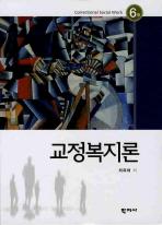 교정복지론(제6판)(6판)(양장본 HardCover)