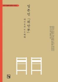 일본인 '위안부' // 사용감 없음