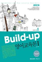 영어교육론. 1(중등영어 교사임용대비)(BUILD UP)