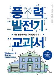 풍력 발전기 교과서(자급자족 시리즈)