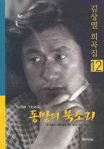 동방의 북소리(TV극본 시나리오)(김상열 희곡집 12)