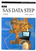 SAS DATA STEP(2판)