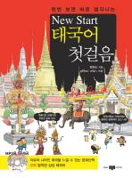 New Start(뉴스타트) 태국어 첫걸음(한번 보면 바로 생각나는)(CD1장포함)