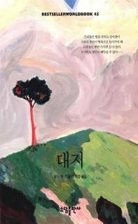 대지(BESTSELLER WORLDBOOK 45)