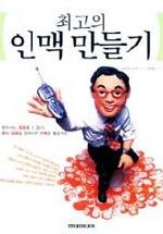 최고의 인맥 만들기 ///6036