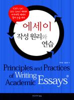 에세이 작성 원리와 연습