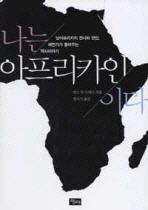 나는 아프리카인이다