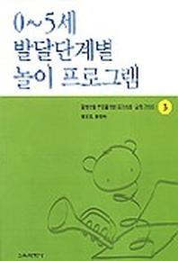 0-5세 발달단계별 놀이 프로그램(장애아동부모를위한조기치료교육가이드 3)