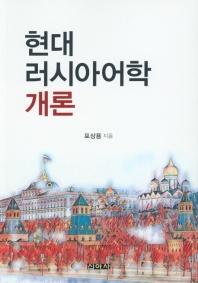 러시아어학 개론(현대)