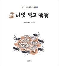 버섯 먹고 맴맴(세밀화로 그린 보리 말동무 그림책 2)