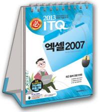 ITQ 엑셀 2007(2013)(필)(스프링) #