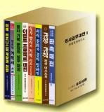 회사업무대전. 2(CD-ROM1장포함)(반양장)(전8권)