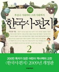 한국사 편지. 2(개정판)(12살부터 읽는 책과함께 역사편지)
