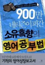 소유흑향의 영어공부법(900만 네티즌이 퍼간)