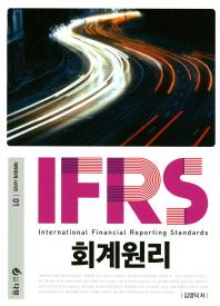 IFRS 회계원리(재무회계 시리즈 1)