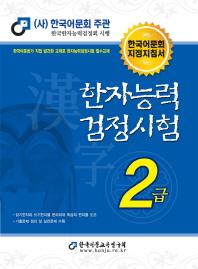 한자능력검정시험 2급(2015)