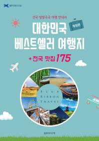 대한민국 베스트셀러 여행지+전국 맛집 175(블루리본 트래블)