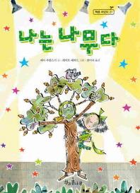 나는 나무다(독깨비(책콩 어린이) 21)