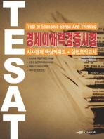 TESAT 경제이해력 검증시험