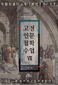 고전인문철학수업. 7