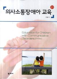 의사소통장애아 교육(2판)(양장본 HardCover)