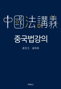 중국법 강의