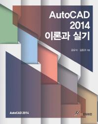 AutoCAD 2014 이론과 실기