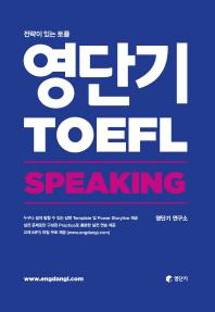 영단기 토플(TOEFL) Speaking
