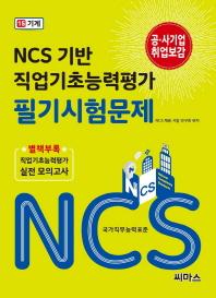 NCS 기반 직업기초능력평가 필기시험문제. 15: 기계