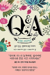 Q&A a day for Moms: ���� �ִ� ������ 5�� �̾߱�(���庻 HardCover)