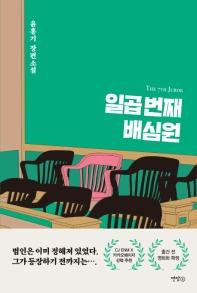 일곱 번째 배심원 / 윤홍기
