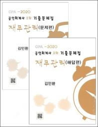 공인회계사 2차 기출문제집 재무관리 문제+해답 세트(2020)(개정판)(전2권)