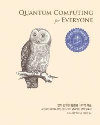 양자 컴퓨터 원리와 수학적 기초(데이터 과학)
