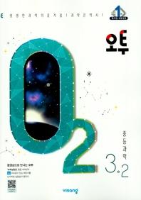 중학 과학 중3-2(2020)(오투)
