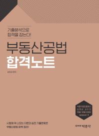 부동산공법 합격노트(2017)