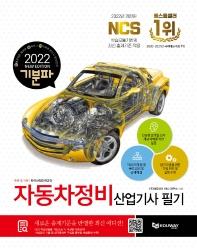 자동차정비산업기사 필기(2021)(기분파)