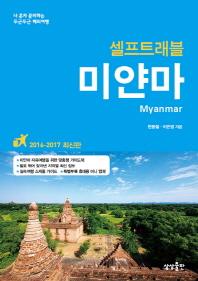 미얀마 셀프트래블(2016-2017)