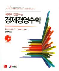 경제경영수학