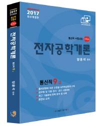 전자공학개론(통신직 9급)(2017)(개정판)(통신직 수험서의 Bible) /새책수준    ☞ 서고위치:RO 4