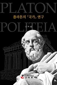 플라톤의 국가 연구