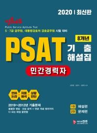 민간경력자 PSAT 기출해설집(2020)(전2권)