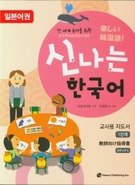 신나는 한국어 교사용. 1(일본어권)(전 세계 유아를 위한)