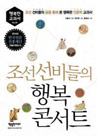 조선 선비들의 행복 콘서트(행복한 교과서 8)