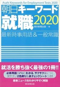 朝日キ-ワ-ド就職最新時事用語&一般常識 2020